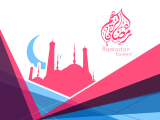 Arabic Islamic calligraphy text Ramadan Kareem or Ramazan Kareem