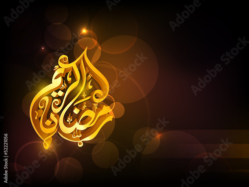Golden Arabic Islamic calligraphy text Ramadan Kareem or Ramazan