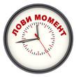 Постер, плакат: Часы с надписью ЛОВИ МОМЕНТ