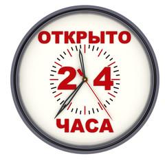 "Часы с надписью ""Открыто 24 часа"""