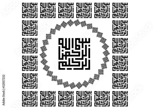 Calligraphy in the name of Allah Most Gracious Most Merciful