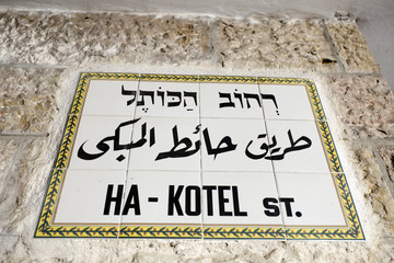 HaKotel St. Sign