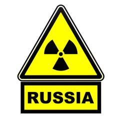 Радиоактивная опасность. Россия. Предупреждающий знак.