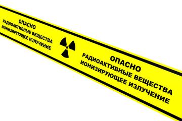 Радиоактивная опасность. Предупреждающая лента