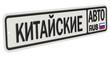 Автомобильный номерной знак с надписью КИТАЙСКИЕ АВТО