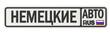 Автомобильный номерной знак с надписью НЕМЕЦКИЕ АВТО