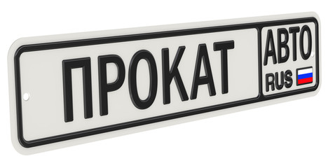 Надпись ПРОКАТ АВТО на номерном знаке автомобиля