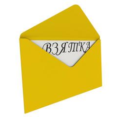 Желтый конверт с надписью ВЗЯТКА