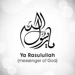 Arabic Islamic calligraphy of dua(wish) Ya Rasulullah (messenger
