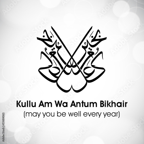 Arabic Islamic calligraphy of dua(wish) Kullu Am Wa Antum Bikhai