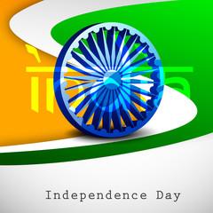 3D Ashoka wheel on creative national flag colors background with