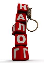 """Слово """"налог"""" из красных кубиков и удавка"""