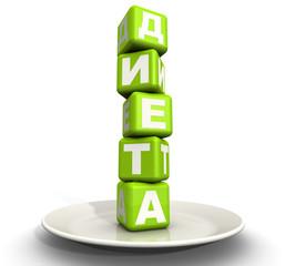 """Слово """"ДИЕТА"""" из зелёных кубиков на пустой тарелке"""