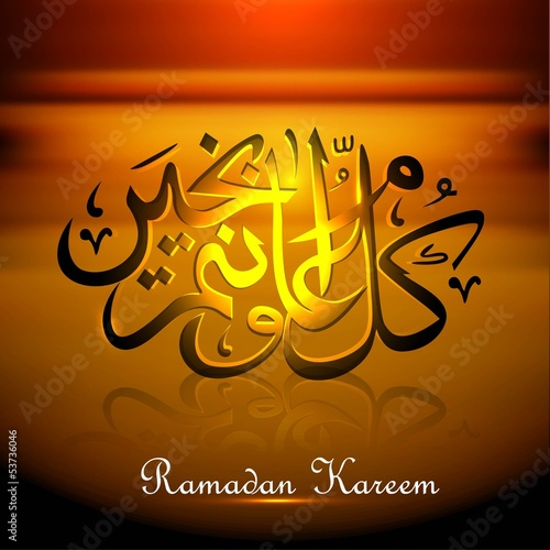 Arabic Islamic Calligraphy reflection ramadan kareem bright colo