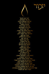 Vector Yizkor prayer - to Holocaust victims (Hebrew) In the form