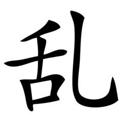 Chinesisches Zeichen für Chaos