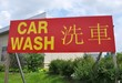 Car wash board bilingual