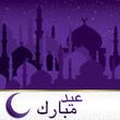 Eid Mubarak (Blessed Eid) card in vector format.