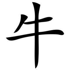 Chinesisches Zeichen für Rind