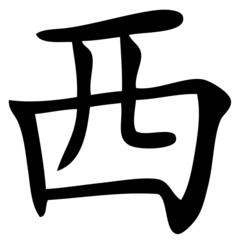 Chinesisches Zeichen für Westen