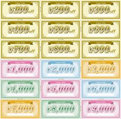クーポン券・割引券・デザインフォーマット