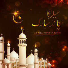 Eid ka Chand Mubarak Background