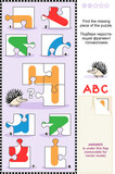 ABC learning educational puzzle - letter H (hedgehog)