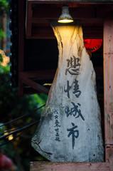 台湾 九フン 映画の舞台
