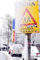 Snowy street sign in Belgrade