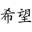 Chinesisches Zeichen für Hoffnung