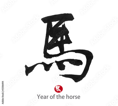 "2014 is year of the horse,Chinese calligraphy. word for ""horse"""