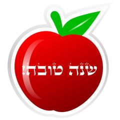 "Vector ""Happy New Year"" (hebrew) apple"