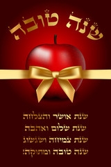 "Vector Shana Tova card with apple ""Year of happiness, success, p"