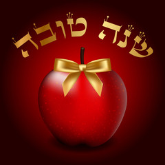 "Vector Shana Tova card with bow and apple (""Happy New Year"" - He"