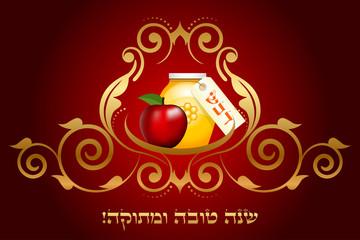Vector vintage Shana Tova card (Sweet Shana tova - Hebrew)