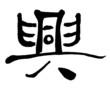 Chinese calligraphy