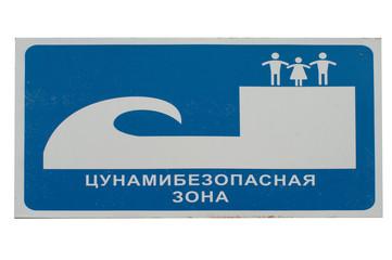Tsunami Evacuation Route Sign. Island Paramushir, Russia