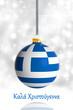 Obrazy na płótnie, fototapety, zdjęcia, fotoobrazy drukowane : Merry Christmas from Greece. Christmas ball with flag