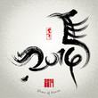 2014: Vector Chinese Year of Horse, Asian Lunar Year
