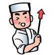 料理人の指示