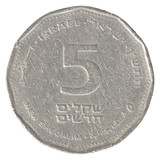 5 Israeli New Sheqel coin