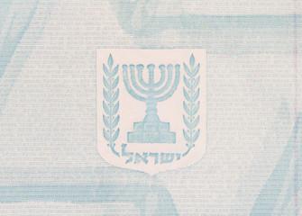 interior of an Israeli passport
