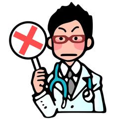 医者のNG