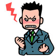 ビジネスマンの怒り