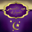 Hanging moon decoration Eid al Adha card in vector format.