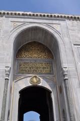 Porte de l'Auguste/porte Impériale - palais de topkapi