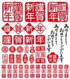 年賀状 篆刻 ハンコ スタンプ