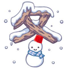 冬 イラスト ロゴ 文字