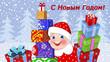 Мальчик с горой новогодних подарков.Векторная открытка