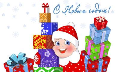 Гора подарков и мальчик. Векторная новогодняя открытка